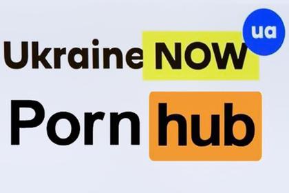 Кто бы мог подумать :) Украина, бренды, pornhub, Политика