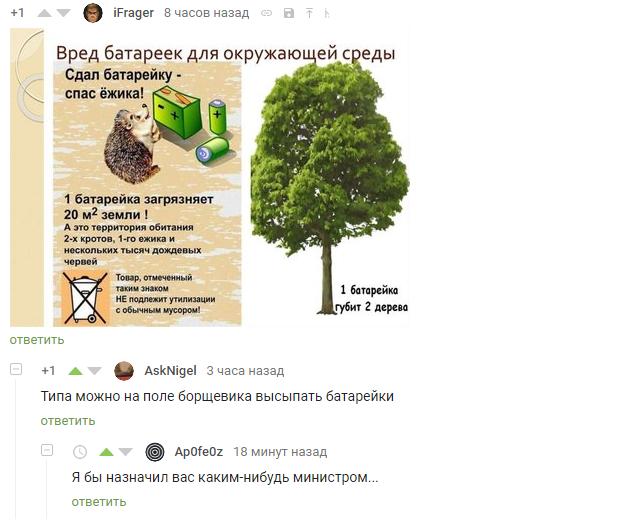Способ борьбы с борщевиком Экология, Батарейка, борщевик, скриншот, комментарии на пикабу