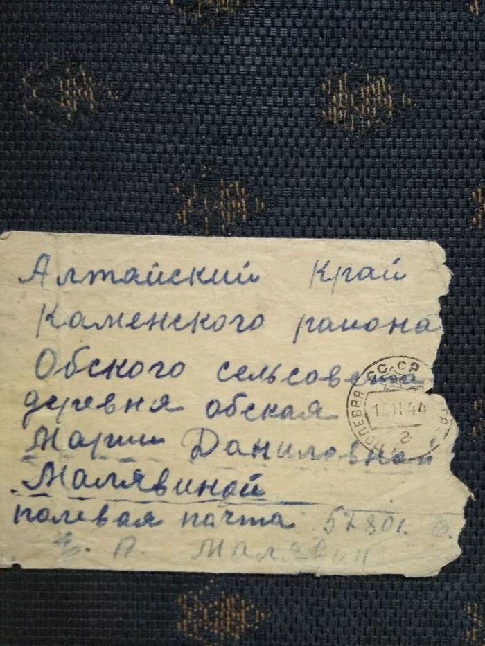 Письмо прадедушки с фронта. Великая Отечественная война, 9 мая, Фронтовик, Фронт, Письмо с фронта, Длиннопост
