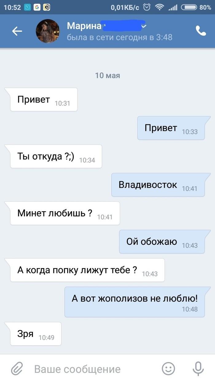 Зря зря ))) ВКонтакте, Развод