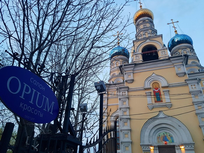 Марксизм во Владивостоке ННовый Владивосток, Владивосток, Опиум для народа