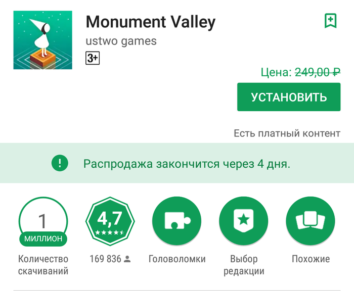 Monument Valley бесплатно Халява, Google Play, Monument valley