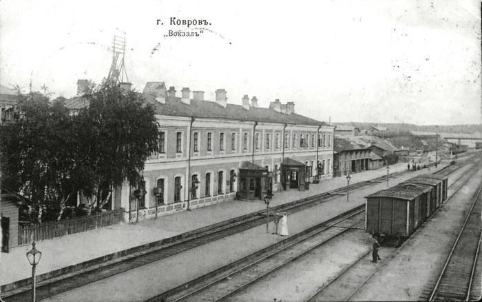 Ковровский железнодорожный вокзал, чуть более 100 лет разницы. Жд вокзал, Ковров, Фотография, Старое фото, Железная Дорога, Вокзал, Тогда и сейчас