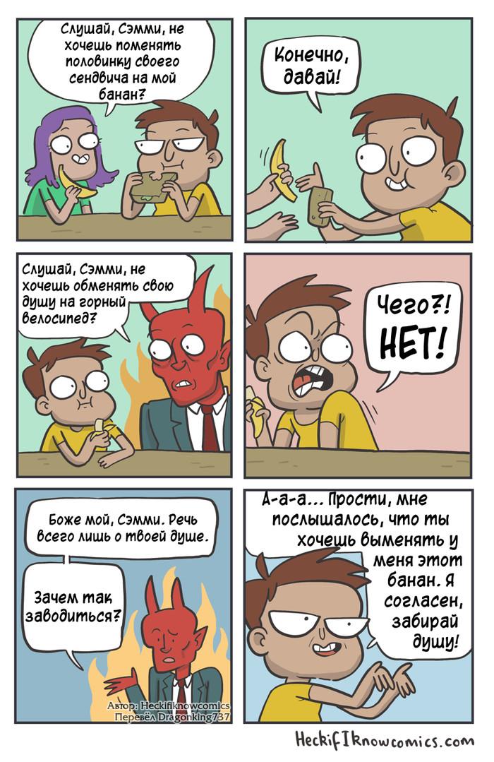 Выгодное предложение Комиксы, Heckifiknowcomics, Перевел сам