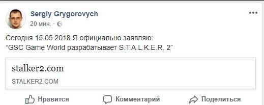 Сталкер 2 анонсирован. Сталкер 2, Анонс, Игры, Дождались