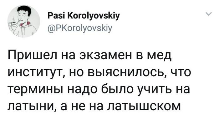 Латынь