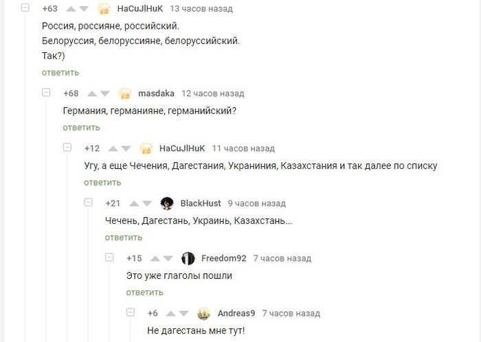 Уроки географии и русского языка на Пикабу Комментарии на пикабу, Юмор