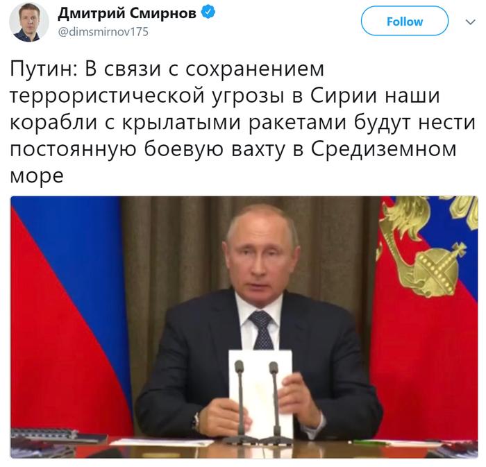 Россия будет нести боевую вахту в Средиземном море Общество, Политика, Сирия, Средиземное море, Россия, Путин, Twitter, Дмитрий Смирнов