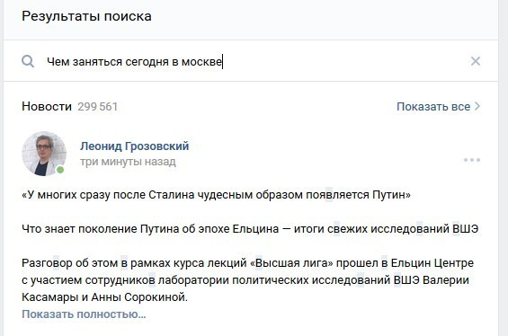 О поиске ВКонтакте Кривые руки, ВКонтакте, Баг, И так сойдет, Техподдержка, Длиннопост