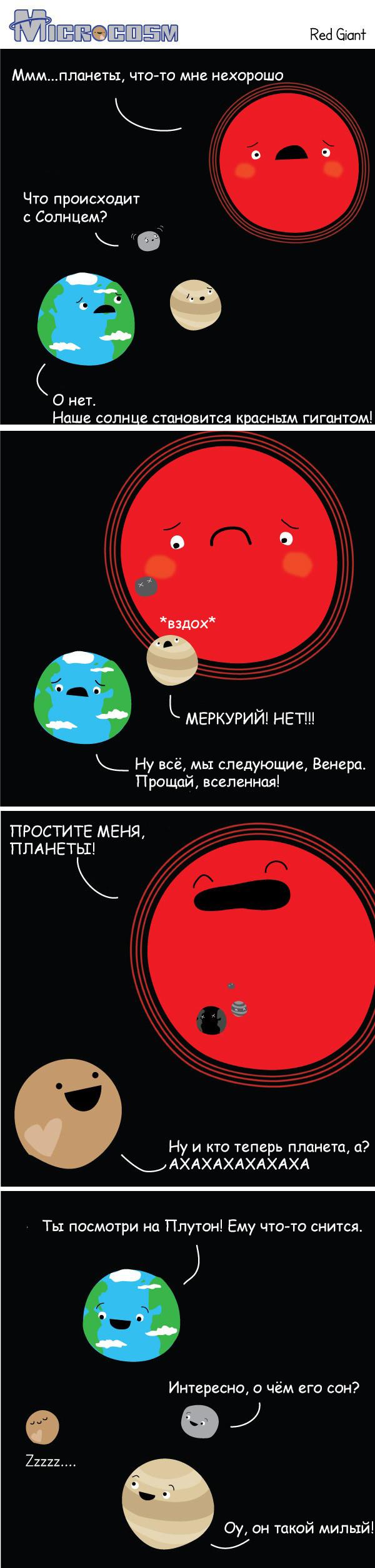 Становление Плутона Комиксы, Планета, Длиннопост, Юмор, Космос, Плутон