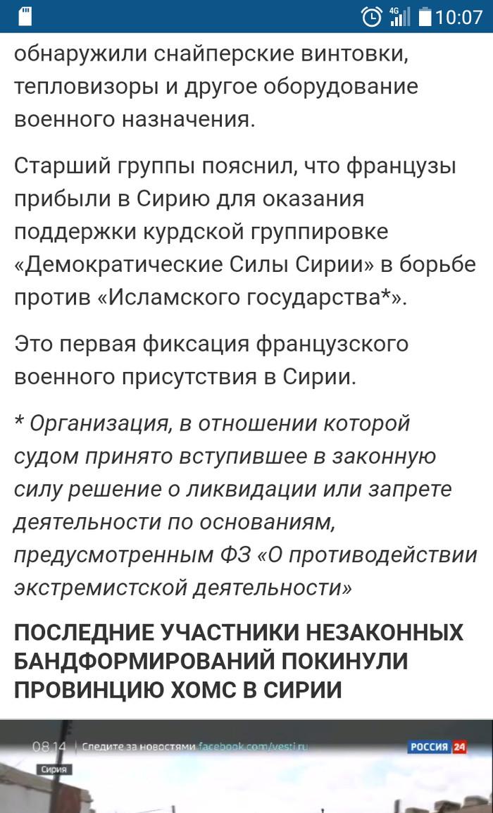 Нововведение ИГИЛ, Террористическая группировка, Запрещена на территории РФ, СМИ
