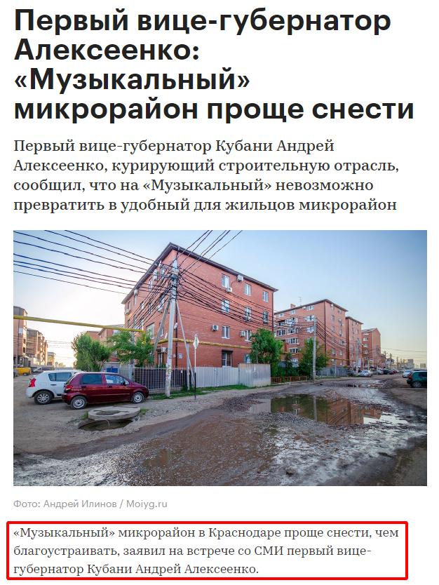 Микрорайон проще снести Мы строили и наконец построили, Государство, Россия, Краснодар, Если есть на свете рай
