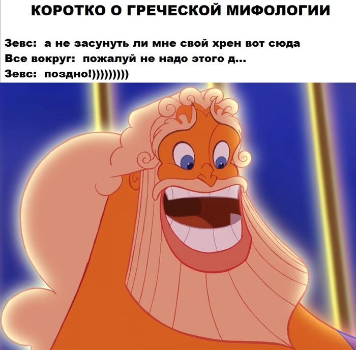 Мифы Древней Греции. Краткий курс.