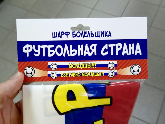 Пост поддержки сборной России по футболу. Футбол, Болельщики, Шарф