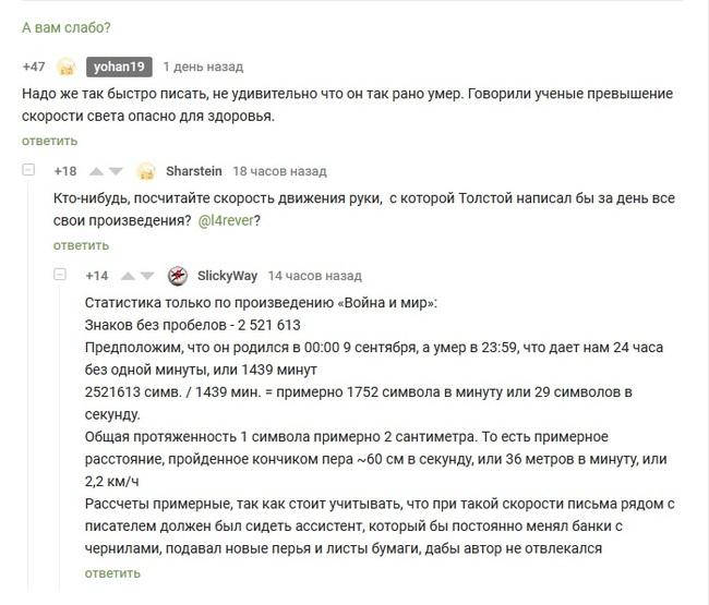Статистика Лев Толстой, Скорость света