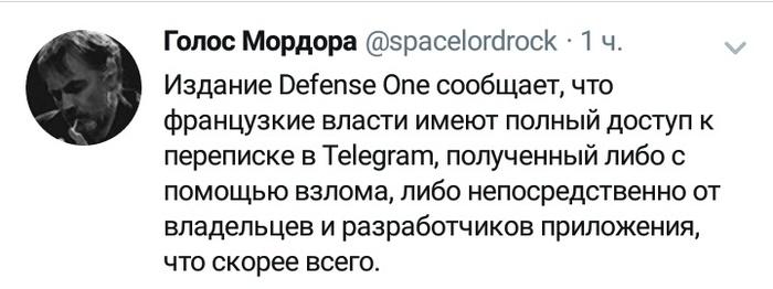 Да нее, Пашка не мог. Спецслужбы, Терроризм, Франция, Павел Дуров, Telegram, Twitter, Голос Мордора, Политика