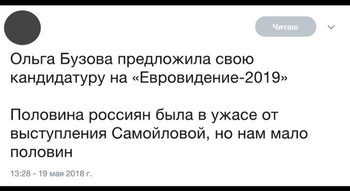 Евровидение Евровидение, Бузова, Шнур