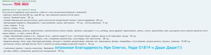 Дизайнер с форума многодеток.ру многодеток, немного треша, дизайн, длиннопост, Исследователи форумов