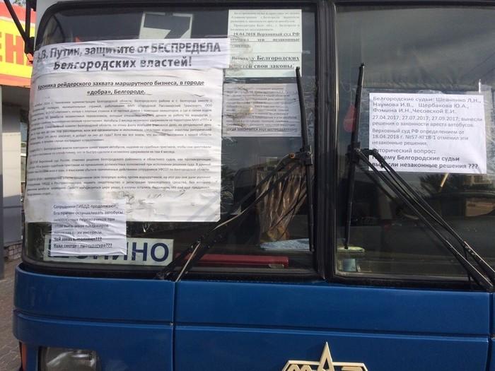 Поддержим малый бизнес Беспредел, Белгород, Маршрутка, Обращение к президенту, Длиннопост