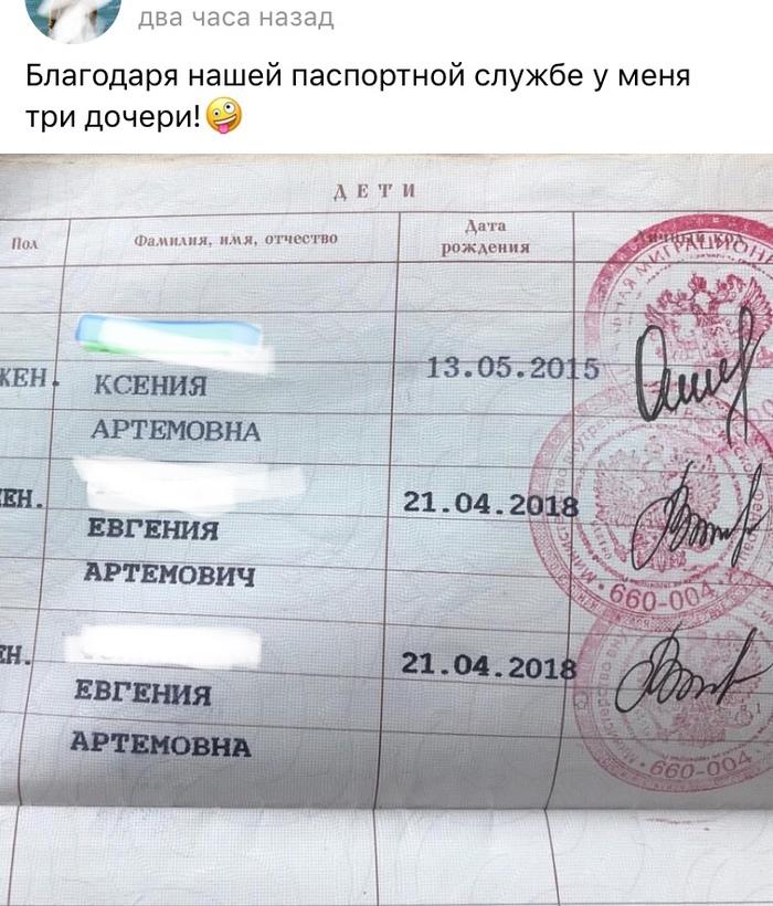 Вот так повышаем рождаемость Fail, Паспортный стол, Паспорт, Ошибка, Дочь, Скриншот, ВКонтакте