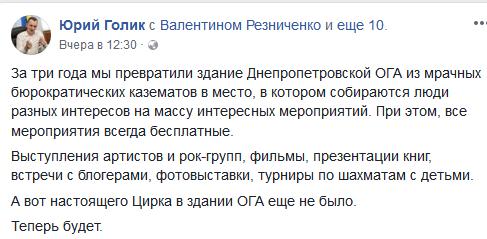 В днепропетровской обладминистрации будет цирк. Официально. Фотография, Днепропетровск, Украина, Цирк