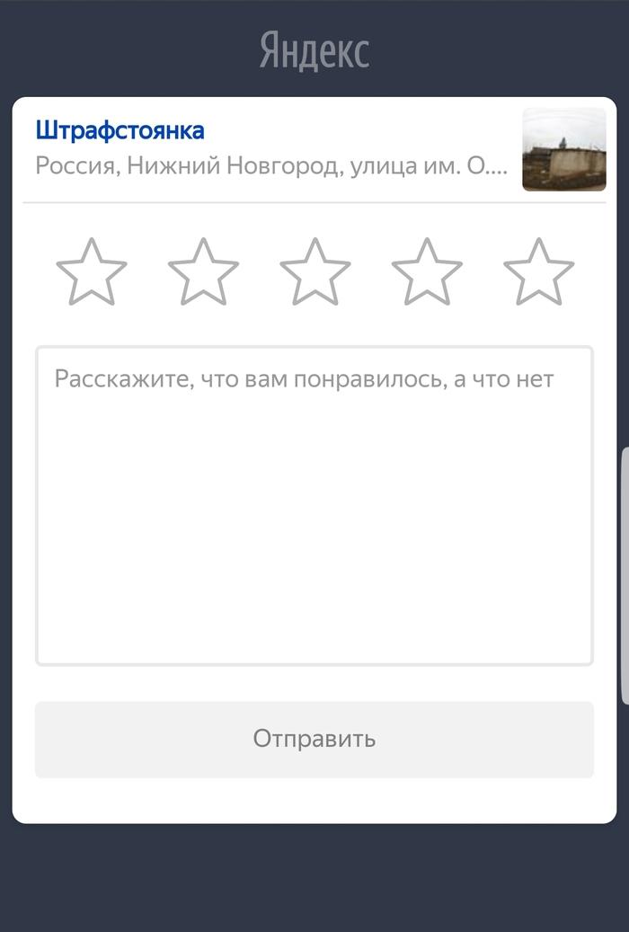 Яндекс троллит
