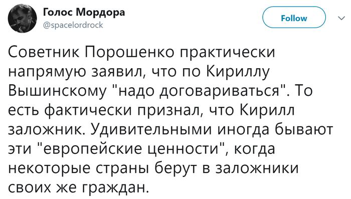 Советник Порошенко заявил, что Вышинского держат в заложниках? Политика, Украина, Петр Порошенко, Вышинский, Заложники, Общество, Twitter, Голос Мордора