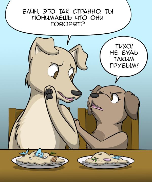 Случай на ужине Комиксы, Собака, Лобстер, Гифка с предысторией, Гифка, Длиннопост