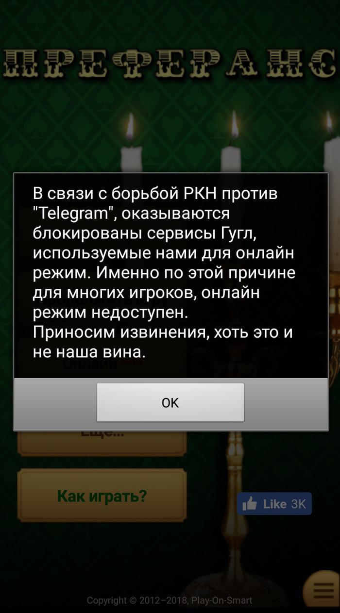 Борьба против telegram Telegram, Роскомнадзор, Преферанс, Карты