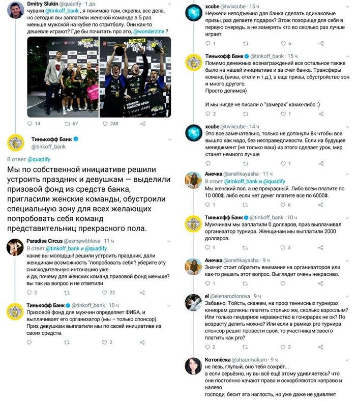 Феминизм как всегда Тинькофф, Феминизм, Скриншот, Twitter