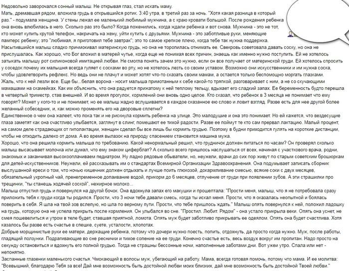 Орден Святой Сиси - 1 Трэш, Исследователи форумов, Осс, Форум, Женский форум, Длиннопост