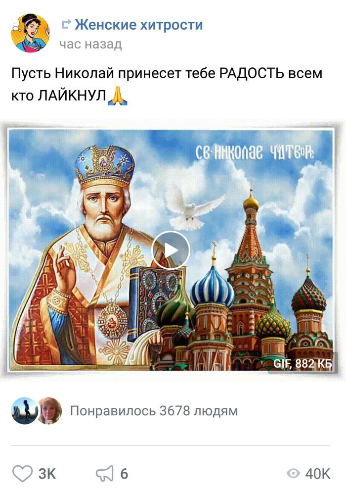 Женские хитрости Социальные сети, Паблик, Длиннопост, Религия, Слабоумие