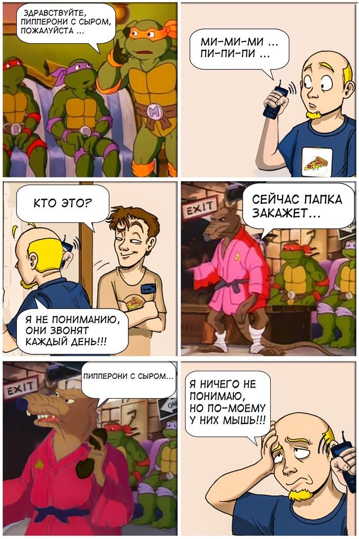 То самое чувство, когда знаешь, что черепашки-ниндзя не умеют говорить Mdk, Лепра