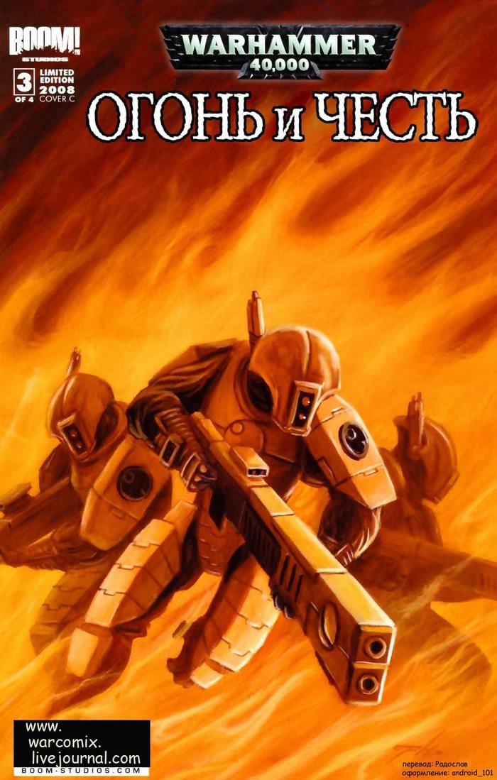 Огонь и честь, ч.3(1) Warhammer 40k, Имперская гвардия, Империя тау, Комиксы, Длиннопост