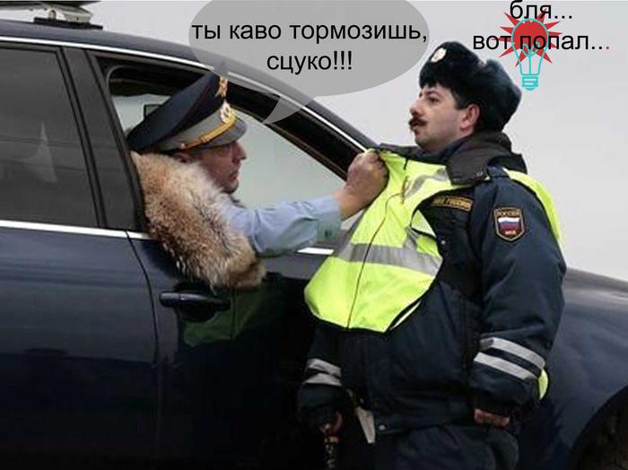 Полицейским грозит увольнение за штраф генералу Полиция, Закон, Привилегированная каста, Негатив, Неприкосновенные, Беспредел