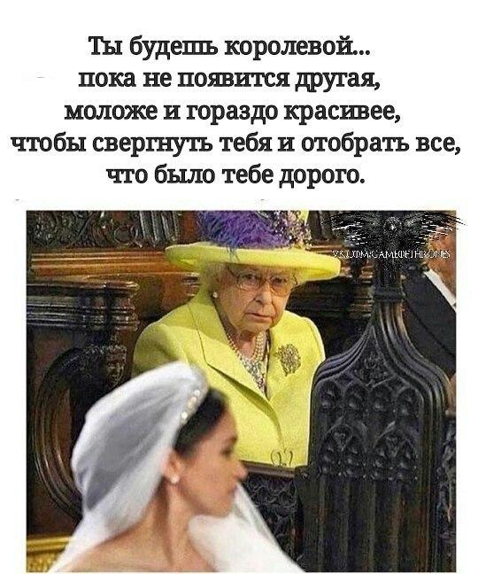Игра престолов Игра престолов, Королева, Прикол