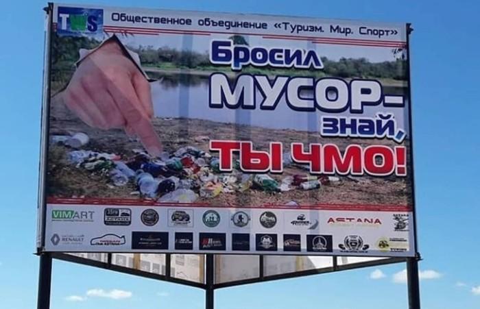 Убирай за собой, бл**ть Природа, Чистота, Рекламный щит, Павлодар, Фотография
