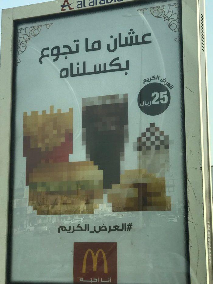 Реклама McDonald's в Саудовской Аравии