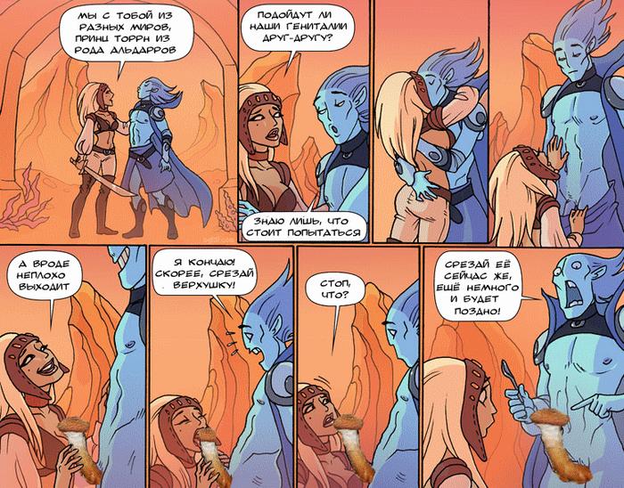 Приключения на Планете-полной-совместимости Oglaf, Комиксы