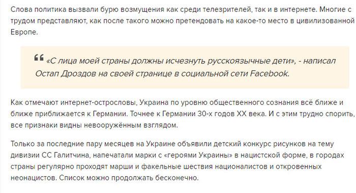Национализм и русофобия на Украине бьёт рекорды Политика, Украина, Русофобия, 404