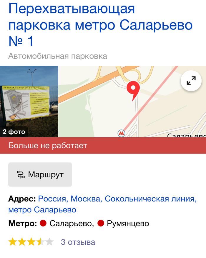 Ужас с перехватывающими парковками в Соларьево и Румянцево Парковка, Наглость
