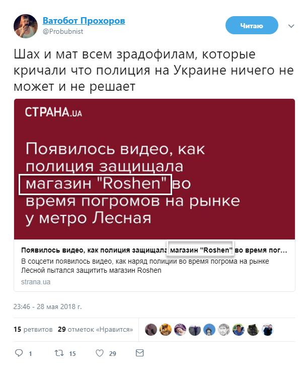 Ведь могут, когда захотят! Рошен, Полиция украины, Политика, Украина, Twitter, Защита, Киев, Длиннопост