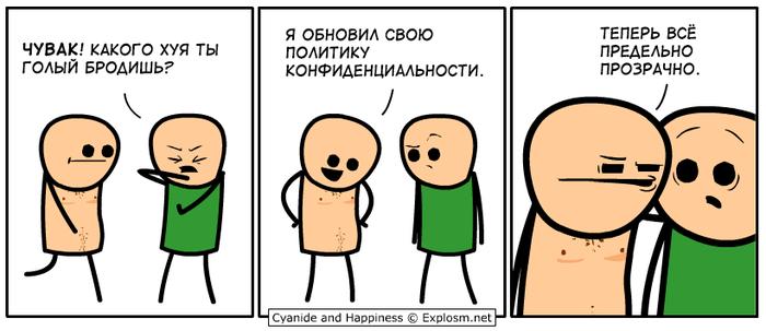 Конфиденциальность Комиксы, Cyanide and happiness