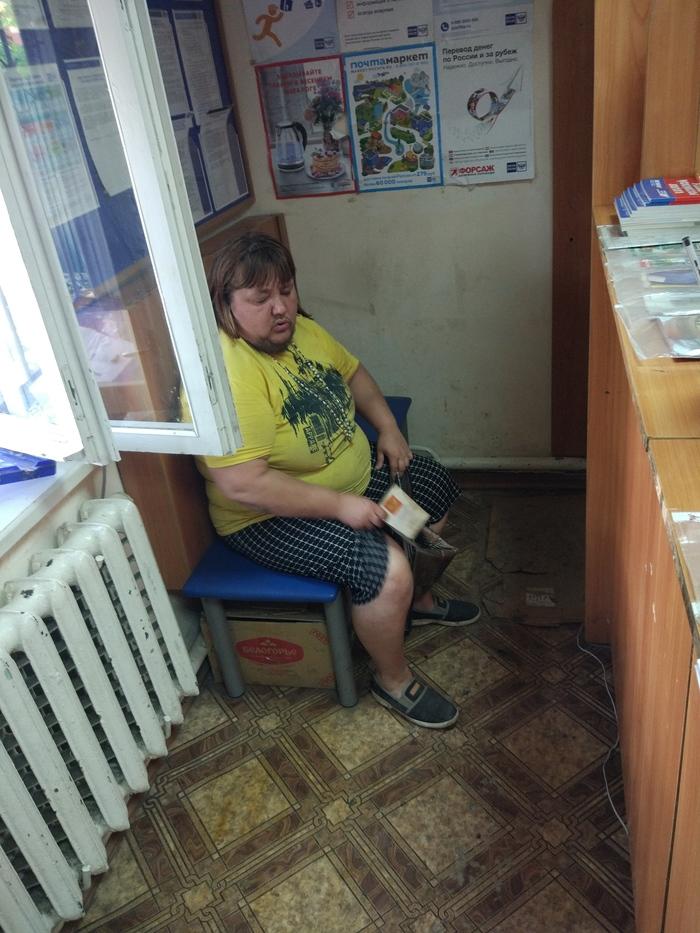 На почте Почта России, Вынос мозга, Длиннопост