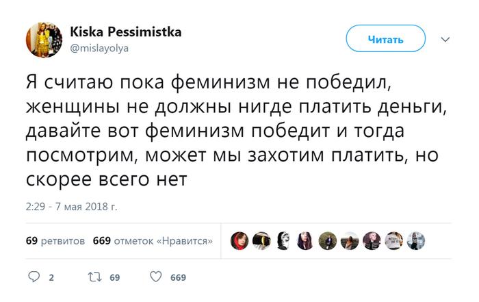 Феминизм Феминизм твиттер, Феминизм, Twitter, Длиннопост
