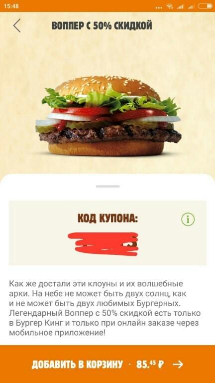Burger King предложила скидку 50%, если оскорбить McDonald's в поиске «Яндекса» Макдоналдс, Бургер кинг, Яндекс, Акция