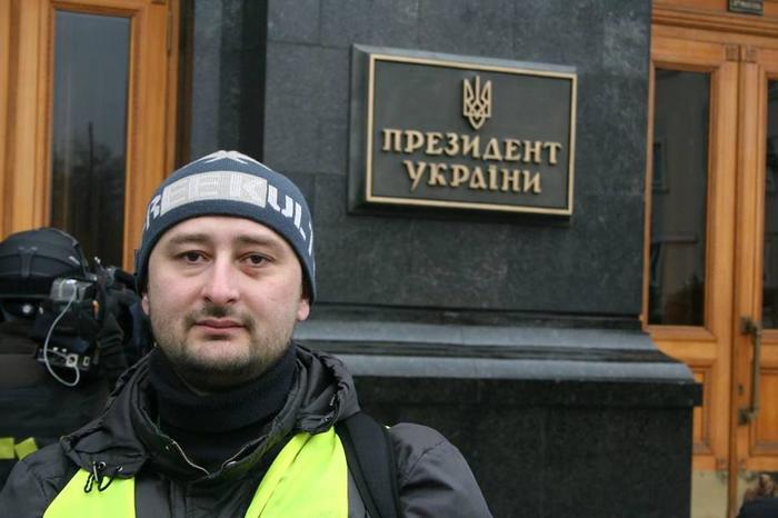 Убитый в Киеве журналист Бабченко выжил! Украина, Спецоперация, Бабченко