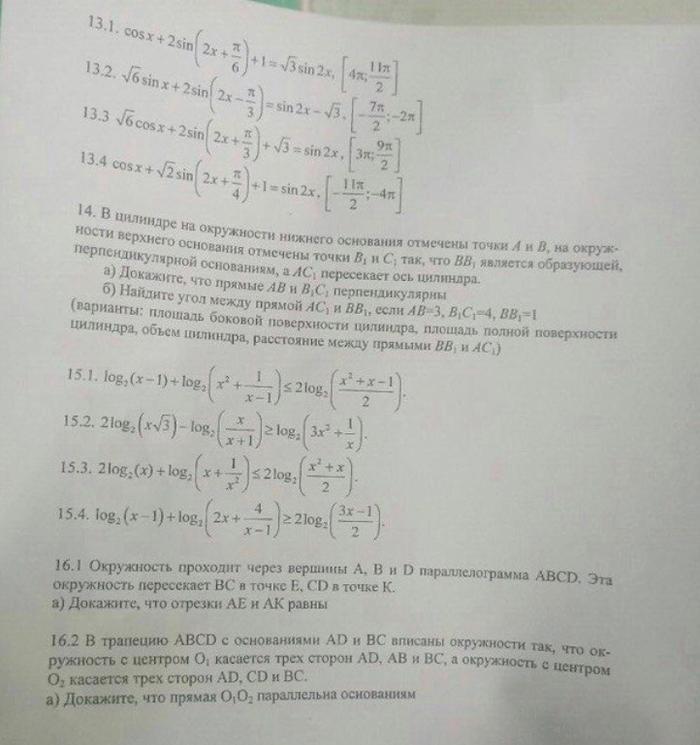 Утечка заданий ЕГЭ по математике в 2018 году Без рейтинга, Егэ, Образование, Рособрнадзор, Длиннопост