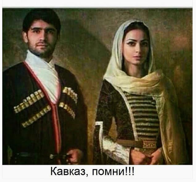 Вот это форма и одежда наших предков, а не хиджаб. Кавказ, Помни, Предки, Форма, Хиджаб
