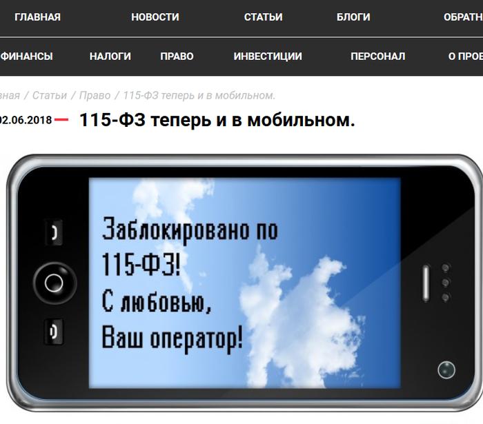 Юбилейный пост. Ну и пара слов про 115-ФЗ в вашем мобильном. Длиннопост, 115-Фз, Связь, Телефон, Анонимность, Банк-Клиент, Мобильный